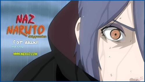 ناروتو شيبودن 261 , Naruto Shippuuden 261 , تحميل الحلقة 261 من مسلسل ناروتو شيبودن ترجمة ناز 1331230310.jpg